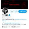 中村倫也company〜「ツイッター・フォロア数上昇が止まらない!!」