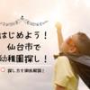 【幼活】出遅れないで!!令和2年入園に向けた仙台市の幼稚園選びの始め方!