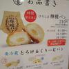 時間限定販売のクリームパン