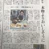 読売新聞と中国新聞に掲載して頂きました!