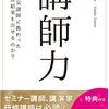 【読書】講師力というタイトルだけど、カウンセラーにもママにもためになる本