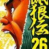 【餓狼伝】感想ネタバレ(最終巻・最終回・完結)まとめ