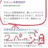 【15日連続】やさしい恋愛相談所への投稿ありがとう!検索でも表示されるようになってきたよ!【あと85日】