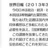 【トンデモ】エマヌエル阿部有國『日本「精神」の力』(壺三しぐさ)
