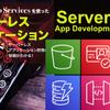【感想】『Amazon Web Servicesを使ったサーバーレスアプリケーション開発ガイド』:Lambdaで本格サービス開発まで