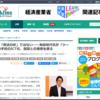 【メディア掲載】EdTechZine「教育×ICTは「魔法の杖」ではない――為田裕行氏が「ツール」としての学校のICT化、民間との連携を語る」(2019年11月21日)