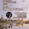 演奏会のおしらせ(9/25厚木交響楽団)