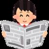政治に影響しつつある「まとめ記事」に対する自説