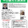 【2/9、豊橋市】平山優先生の講演会開催