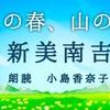 ◆YouTube更新しました♬  223本目 新美南吉『 里の春、山の春 』