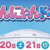 2月21日14時から宇野樹君、トロちゃん、「わんにゃんドーム2021」 にてトークショー