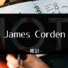 「レイト×2ショー with ジェームズ・コーデン」が面白い