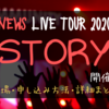 NEWSコンサートツアー2020「STORY」開催決定!|会場・申し込み方法・詳細まとめ