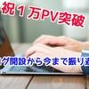 【祝】1万PV突破!1月のブログ運営報告と今までの振り返り