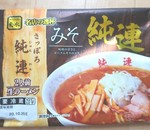 さっぽろ純連味噌ラーメン!生麺タイプのラーメンにおすすめの具材と作り方!