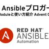 Ansibleブロガー2018を開催いたします! #ansiblejp