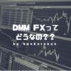 FXの初心者がDMM FXで取引を始める理由はこの8つ【保存版】