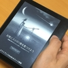 Kindle Unlimitedをムダなく利用する3つの方法-好きなものだけ読めばいい-