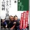 池内恵『サイクス=ピコ協定 百年の呪縛』(新潮選書)を読む