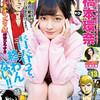 大澤玲美さんの雰囲気がなんか好きです♪「ヤングマガジン No.13 橋本環奈」の感想