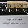 【2020年】Googleアドセンス審査 『はてなブログ初心者が1ヶ月』で合格するまで