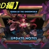 【SMITE】最新パッチノート 【GOD編】Queen of the Underworld Update Notes