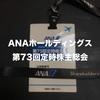 ANAホールディングスの第73回定時株主総会に出席してきました!