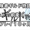 【冒険者ギルド物語2】我がギルドの前衛エースキャラ【プレイ10ヶ月】
