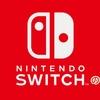 ニンテンドースイッチのブログ<Part3> 妻もスイッチ!! (Nintendo switch blog <Part3> My wife switch too !!)