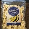 バナナチップスにはまっている
