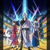 アニメ「銀魂」新シリーズのオープニング曲とエンディング曲が決定!第5期の放送はいつ?