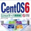 CentOSでメディアサーバを立てる〜その2:MediaTombでメディアサーバを構築しよう〜