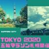 札幌でマラソン?暑い8月のオリンピックはアメリカのせい。