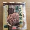 古代米のおせんべい