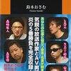 """鈴木おさむの新書『AV男優の流儀』は、""""エロ職人""""による名言だらけだった"""