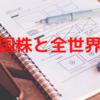 【株式投資】米国株全世界株編
