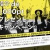 【緊急速報】ハピタスに入会するなら今!!紹介de1,000ptプレゼントキャンペーン開催中!
