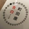 町田康さん「告白」を半分まで読む。