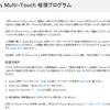 Apple、iPhone6 Plus向けマルチタッチ修理プログラムの提供開始