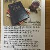 9月の読書会♪