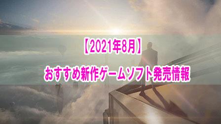 【2021年8月】おすすめ新作ゲームソフト発売スケジュール(Switch/PS4/PS5など)