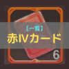 赤Ⅳカード一覧