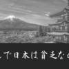 日本の息苦しさの秘密 1億総労働とGDPの関係について考えてみた(前編)