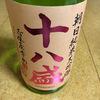 十八盛 朝日純米大吟醸 無濾過生原酒 限定直汲み 3,024円