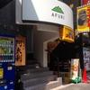【今週のラーメン1600】 阿夫利 六本木店 (東京・六本木) 柚子塩らーめん・淡麗