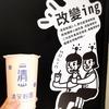 台湾 タピオカドリンク!清安粉圓