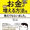 お給料が増えないボーナスも期待できない『給料が上がらなくても、お金が確実に増える方法を教えてもらいました。』著者江上治を、キンドル電子書籍でリリース