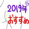 おしりの黒ずみにおすすめのクリーム10選!2019年は透明感のある美尻へ