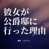 【翻訳】彼女が公爵邸に行った理由 113話 あらすじ&ネタバレ(最新話)