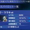 緑→赤交換作戦